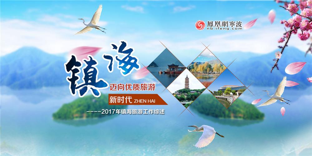 镇海迈向优质旅游新时代