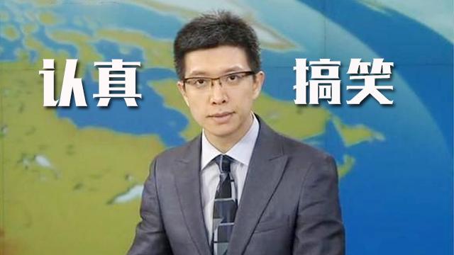 央视段子手朱广权又双叒叕上线了!3分钟金句集锦