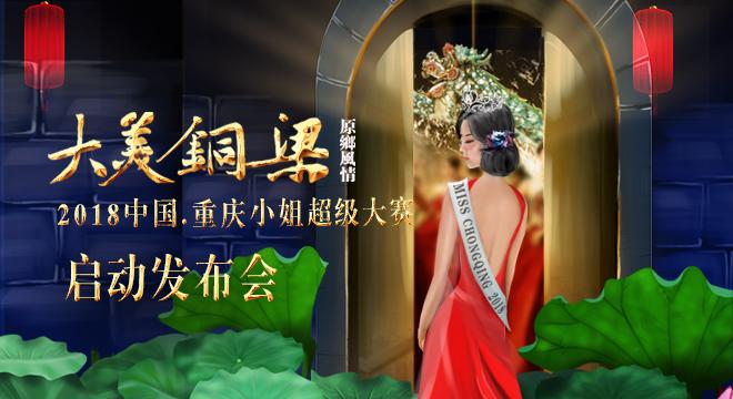 重庆小姐超级大赛