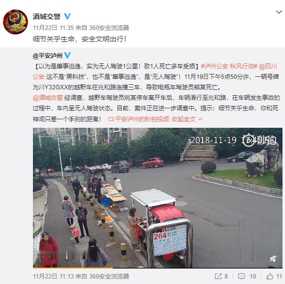 """四川越野车连撞3车致1死 交警称系""""无人驾驶""""_中交三公局"""