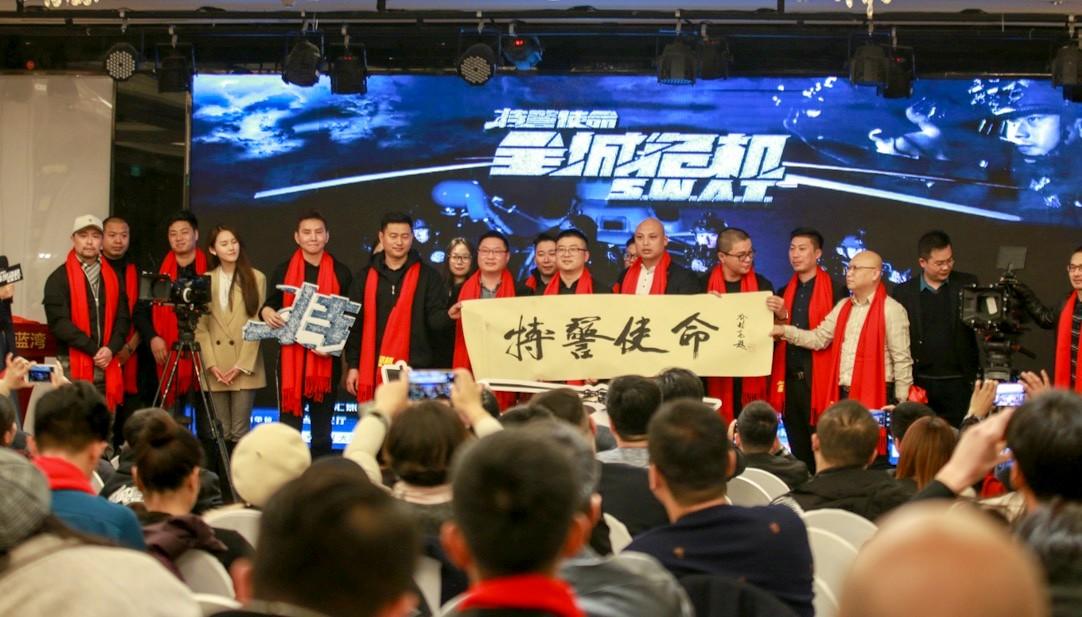 電影《特警使命之全城危機》在南京舉行了開機儀式