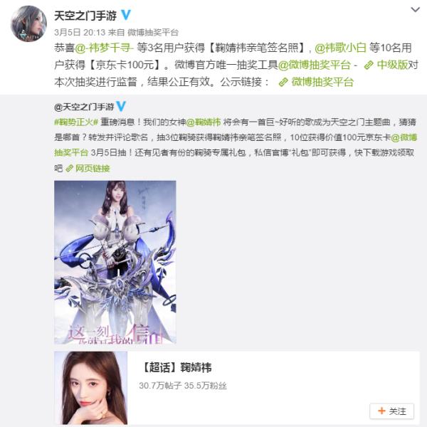 bob官网:鞠婧祎演唱主题曲 《天空之门》邀你为她打榜
