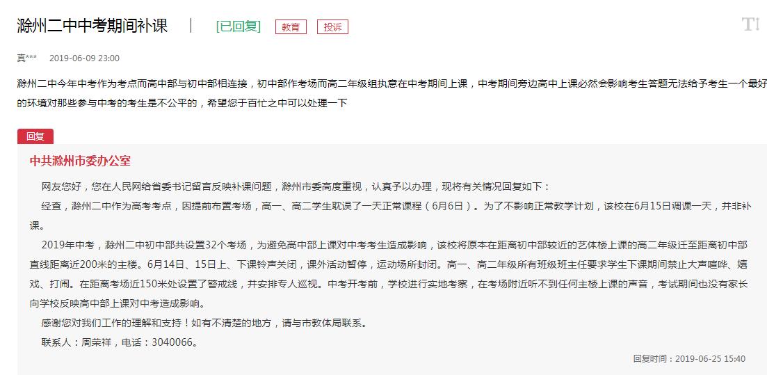 網友反映滁州二中中考期間違規補課?官方:是調課