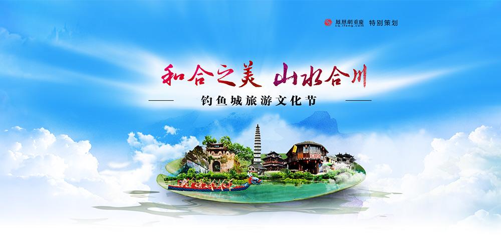 2018钓鱼城旅游文化节盛大启幕