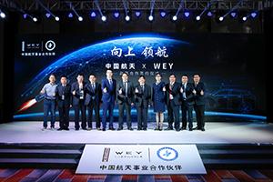 "WEY成为中国航天事业合作伙伴 实现四个""中国首次"""