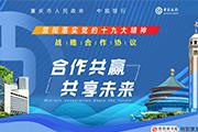 中行与重庆市签署合作协议