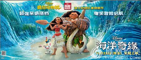 """《海洋奇缘》口碑走高 获""""动画奥斯卡""""多项提名"""