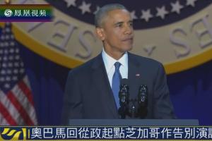 奥巴马发表告别演说 回顾8年执政成果