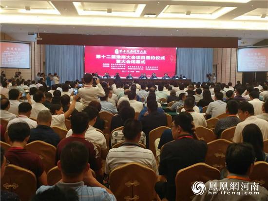 第十二屆豫商大會落幕,成功簽約962億元