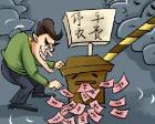 河南省发改委下发通知 乱收停车费将联合惩戒