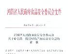 """巩义、西华等9县区荣获首批""""河南省农产品质量安全县""""称号"""
