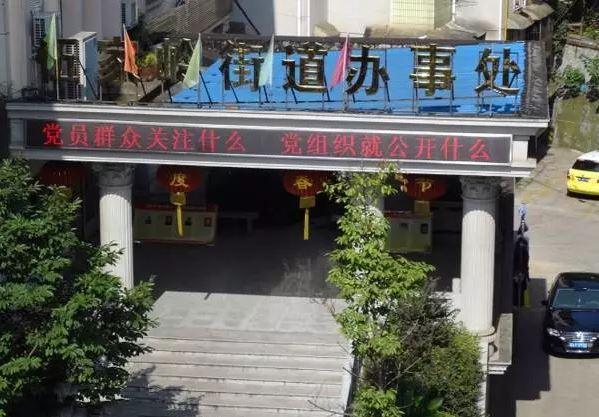 街道办事处_长沙法院喊话街道办:老赖8年 再不履行或将拘人_凤凰资讯