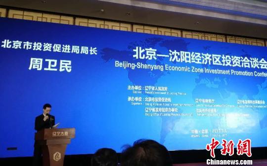 京沈合作一年完成投资362亿元今年将聚焦人工智能等领域