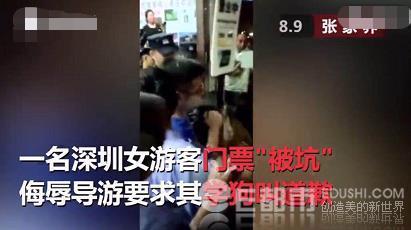 因多收费深圳游客让张家界导游学狗叫 遭200人围堵