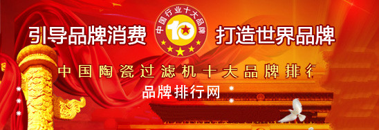 """""""2018年度中国陶瓷过滤 机十大品牌总评榜""""荣耀揭晓"""