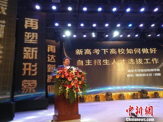 清华大学继续教育学院院长刘震演讲。 王鹏摄