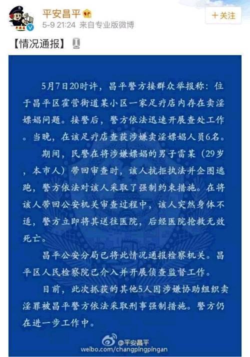 当然,对于雷某的家属来说,这个才当了2周父亲、而且还有接人任务在身的雷某,会在这么一个节骨眼上去嫖娼,对于他们来说确实难以置信。 而且,雷某的大学同学也难以相信,这个北京重点大学的高材生和学者,会干出嫖娼这种事情来。