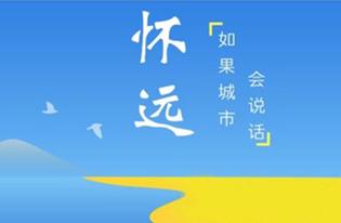 县在说|安徽这座4000余年的古城,开启了中国历史!